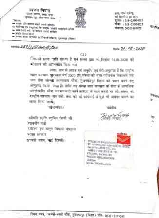 Appreciated By - Ajay Nishad, Member of Parliament, Govt. of India - Government of India