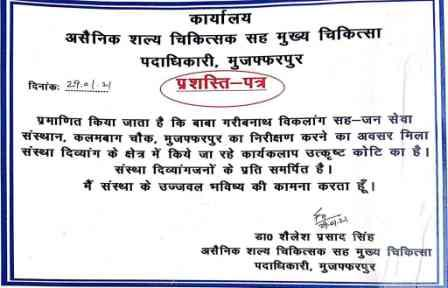 Appreciated By - District Indigeneous Medical officer (DIMO), Muzaffarpur, Bihar - Korona Warrior Appreiciation