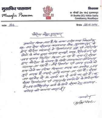 Appreciated By - Musafir Paswan, MLA, 91 Bonchahan, Bihar - Korona Warrior Prize