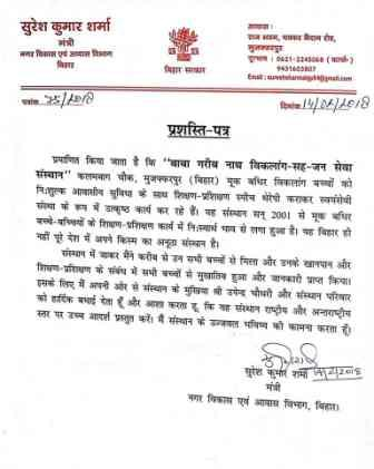 Appreciated By - Devesh Chandra Thakur, MLC, Bihar - Korona Warrior Prize